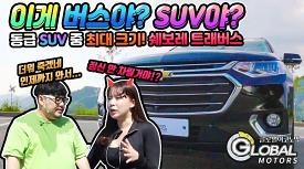 [리얼시승기] 쉐보레 트래버스, 슈퍼 SUV의 압도적 '크기와 힘'