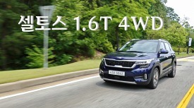 셀토스 1.6T 4WD 시승기