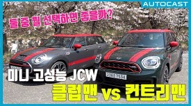 미니 클럽맨과 컨트리맨, 뭐가 다를까? (feat. JCW)