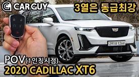 캐딜락 XT6, 대형 럭셔리 SUV 나도 끼워줘[카가이]