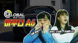[리얼시승기] 신형 A6로 '부활 신호탄' 쏘아 올린 아우디