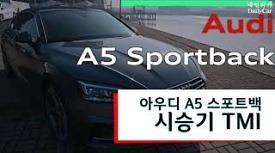 아우디 A5 스포트백 시승기 TMI 영상.. 글로벌 프리미엄 브랜드 3사 & 제네시스