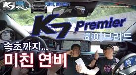 미친연비. 기아 K7 프리미어 하이브리드(kia new cadenza hev fuel efficiency)