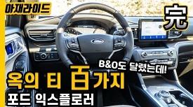 [카가이] 실용성 굿인데 인테리어 왜 이래..Ford Explorer 3부