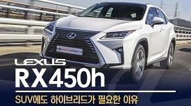 [시승기] 렉서스 신형 RX450h, 하이브리드 SUV가 필요한 이유