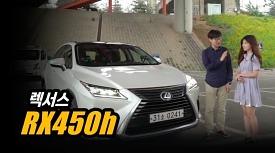 [영상시승기] 렉서스 RX450h..'프리미엄 하이브리드 SUV'는 무엇인가