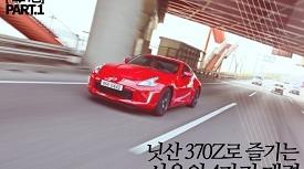 [4車4色] PART.1, 닛산 370Z로 즐기는 서울의 4가지 매력