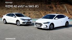 비교시승! 아반떼AD eVGT VS SM3 dCi