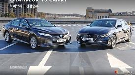 [비교시승] 하이브리드 진검승부, 현대차 그랜저 IG vs 토요타 캠리