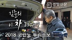 [김준의 이 차 어때?] 쌍용차, 미니밴 '코란도 투리스모' 2018년 모델 판매 개시
