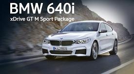 [시승기] BMW 640i 그란 투리스모