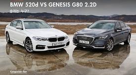[비교 시승] 제네시스 G80 2.2D vs BMW 520d, 승자는 누구?