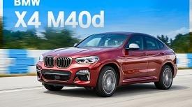 [시승기] BMW 신형 X4 M40d..4년 만의 환골탈태 '진짜 쿠페형 SUV'