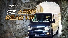 [시승기] 와이즈오토 스프린터 유로스타 VIP..다른 세계의 자동차