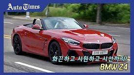[영상]화끈하고 시원하고 시선까지 한방에 받고 싶다면 BMW Z4!