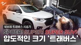 [레알시승기] 슈퍼 SUV라는 '트래버스'..크기는 압도적, 주행은 인상적