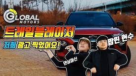 [리얼시승기] 볼수록 매력적인 쉐보레의 전략적 SUV '트레일블레이저'