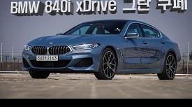 BMW 840i x드라이브 그란쿠페와 라떼 한 잔