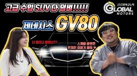 [리얼시승기] 제네시스 GV80 3.5T
