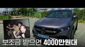 '삼각별' 달렸는데 4000만원대..벤츠 'EQA' 가격만 착한게 아니다[차알못시승기]