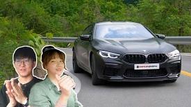 레이서도 반하게 만드는 625마력의 BMW M8 컴페티션 시승기