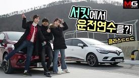 장롱면허가 서킷을 달리면 생기는 일?!..'김다혜 vs. 김은진 (feat 강병휘, 르노 클리오)'