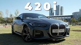 보고, 듣고, 만지다_BMW 420i 쿠페 리뷰