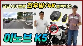 모터사이클 블랙박스도 이제는 4K 고급화 시대! 이노브 K5