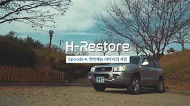 [HMG TV] H-리스토어 카 리모델링 Ep.4 - 싼타페 편