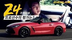 프로선수가 느껴본 신형 BMW Z4 주행성능(feat.최지웅 드라이버) [카랩/CARLAB]