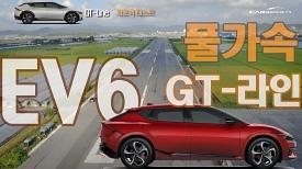 EV6 GT라인 4WD 비상활주로 풀가속