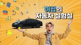 K5 하이브리드로 허팝이 직접 실험해 본 자동차 위생 상태와 관리법!