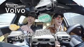 [카리포트TV] V60크로스컨트리, 세단과 SUV의 장점만 (volvo_v60_crosscountry)