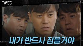4화#하이라이트#동생 죽인 진범 찾는 이서진의 뛰어난 직감! 촉 발동♨   OCN 210306 방송