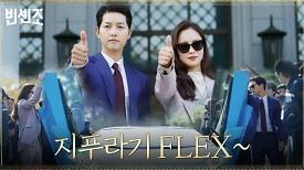법원 앞을 런웨이로 만들어버리는 송중기X전여빈의 화려한 등장☆   tvN 210306 방송