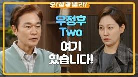 """""""우정후 2! 위치로!"""" 짐 싸서 집에 들어온 진경! 새로운 정보석을 불러내는데...★   KBS 210306 방송"""