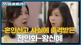 """""""저희 결혼한 거 맞습니다"""" 혼인신고 사실을 알게 된 두 어머니! 충격이 큰 데...!   KBS 210306 방송"""