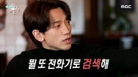 에스파는 모르지만 에스파파는 아는 KCM~!, MBC 210306 방송