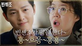 의심하는 김여진에 목소리 절대 사수! 콧소리로 대화하는 송중기ㅋㅋㅋ   tvN 210306 방송