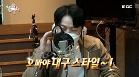 매력적인 대구 오빠 안성준의 <강남 스타일> 대구 Ver ♬, MBC 210306 방송
