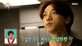 비의 해산물 먹방~! 아빠 표 바다 밥상 완성♡, MBC 210306 방송
