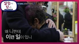 """""""믿어지지 않아요.. 내 친구가 죽었다니..."""" 친구의 갑작스럽게 떠나보내야 했던 주만   KBS 210306 방송"""