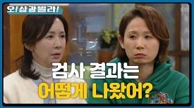 """유전자 검사 결과를 알게 된 전인화! 려운도 복잡한데... """"그분이 내 친엄마인 거 같아""""   KBS 210306 방송"""