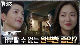 [6화 예고] 송중기x전여빈, 재판 승리를 위해 필요한 건 '완벽한' 증인?!