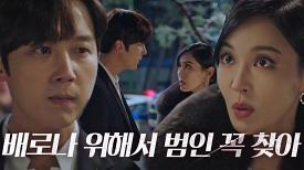 """""""김현수 친아빠야?!"""" 김소연, 범인 찾으려는 윤종훈에 버럭!"""