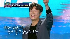 10년의 고생 끝에 트롯전국체전 주인공이 된 진혜성!   KBS 210306 방송