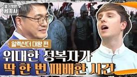 알렉산드로스를 찾아온 어두운 그림자와 허무한 생의 마감   tvN 210306 방송