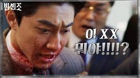 옥택연 지시로 허위 발표하는 곽동연! 그 앞에 피 토하면 쓰러진 연구원?!   tvN 210306 방송