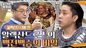 전투에서 단 한 번도 진 적이 없는 알렉산드로스의 백전백승의 비밀   tvN 210306 방송