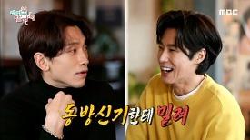 1위 싹쓸이하던 동방신기에게 밀렸던 나쁜 남자 비...☆, MBC 210306 방송
